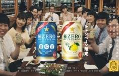 サッポロビール 極ZERO ゼロにしちゃう会屋形船篇