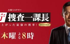 警視庁捜査一課長 season2