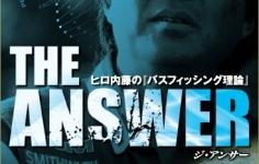 内外出版社 DVD「THE ANSWER GAME1」 バスの生態学編