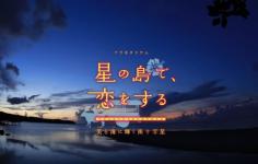 コニカミノルタプラネタリウム 星の島で、恋をする 美ら海に輝く南十字星