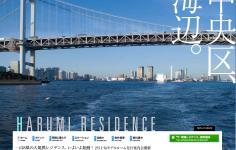 コスモイニシア&新日鉄都市開発 THE HARUMI RESIDENCE Web広告&紙媒体広告