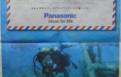 パナソニック eco ideas(エコアイディア) 新聞広告 マレーシアロケ