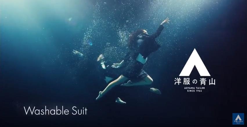 洋服の青山 Water Dance CM撮影|ジール撮影事業部 水中撮影