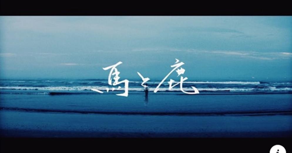 米津玄師 馬と鹿 水上撮影 PV撮影|ジール撮影事業部
