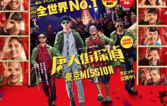 唐人街探偵 東京MISSION