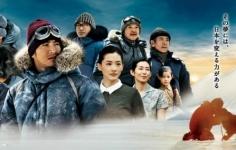 TBS開局60周年記念ドラマ 日曜劇場 南極大陸