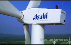 ASAHI 自然エネルギー篇