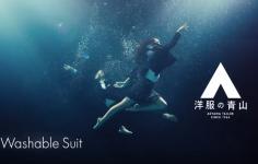 洋服の青山CM ウォッシャブルスーツ Water Dance篇