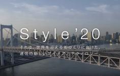 ドコモ Style'20 コンセプトムービー