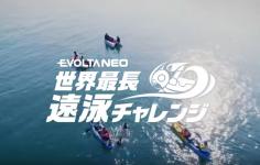 エボルタNEOチャレンジ2018世界最長遠泳チャレンジ篇 60秒