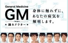 GM+踊れドクター+