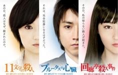 東野圭吾3週連続スペシャル 11文字の殺人