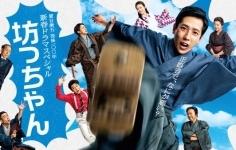 ドラマスペシャル 「坊っちゃん」