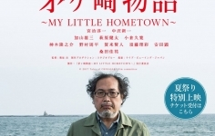 茅ヶ崎物語~MY LITTLE HOMETOWN~