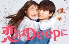 日本テレビ ドラマ「恋はDeepに」