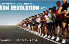 ナイキ RUN REVOLUTION